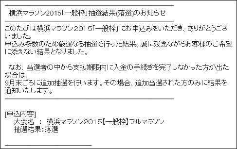 yokohama2015_20140907_04