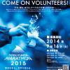 【横浜マラソン2015】原則先着順!9月16日(火)12:00より募集開始!「一般ボランティア」。