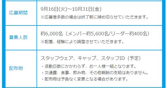 yokohama2015_20140913_02