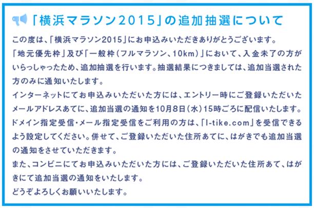 yokohama2015_20140930_01