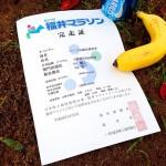 速報!【第37回福井マラソン】(公認ハーフ)1時間18分46秒!総合順位56位。