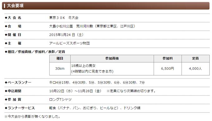 2015tokyo30k_fuyu_20141020_01