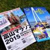 富山マラソン2015プレ大会【第25回神通川マラソン】エントリーは12月1日より開始