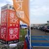 【2014東京30K(旧荒川30K)秋大会】大会当日!スタートまであと15分!行ってきます。