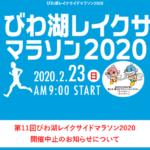 中止【びわ湖レイクサイドマラソン】結果・速報(リザルト)