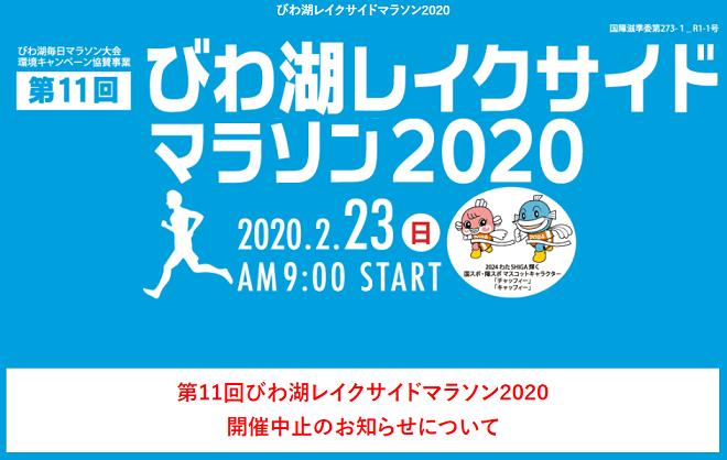びわ湖レイクサイドマラソン2020画像