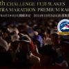 【25thチャレンジ富士五湖ウルトラマラソン】エントリー開始!10月24日(金)午前0:00より先着順。第23回大会の完走率38%!