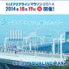 【ちばアクアラインマラソン2014】完走率大幅向上(73.8%→85.3%)の理由は、気温・給水・ランナーの意識向上!