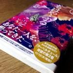 【ちはやふる】最新26巻!2014年10月10日(金)発売。Kindle版発売まで待てずに買いました。