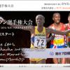 【第68回福岡国際マラソン】宇賀地強選手、「最低でも2時間7分~8分台を」。個人的にはマーティン・マサシ選手!