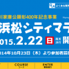 【第11回浜松シティマラソン】エントリー開始!本日10月23日(木)午前0:00より先着順。