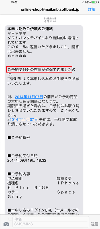 iPhone6_20141031_01