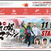 【いびがわマラソン2014】NHK Eテレで取り上げられます!趣味Do楽「3か月でフルマラソン~めざせ!サブ4~」(11月3日(月)より全9回・月曜 21:30~21:55放送)。