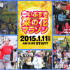 【川内優輝】「第34回いぶすき菜の花マラソン」にゲストランナーとして参戦決定!