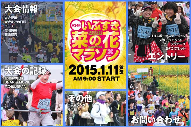 ibusuki_nanohana_marathon_20141015_01