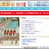 【第26回出雲駅伝】台風19号で中止!大会史上初めて。代替開催は無し!