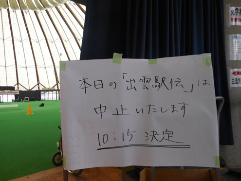 izumo_ekiden_20141013_02