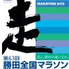 【第63回勝田全国マラソン】エントリー開始!10月1日(水)午前0:00より。定員なし!20,000人以上が参戦。