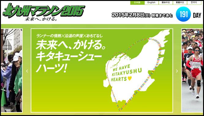 kitakyushu_20140801_00
