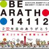 【神戸マラソン2014】「東京マラソン2015(準エリートの部)」提携大会になりました!