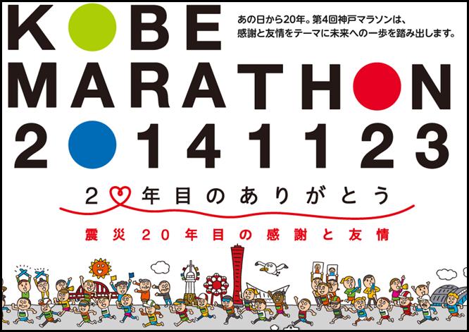 kobe_marathon_20141013_01
