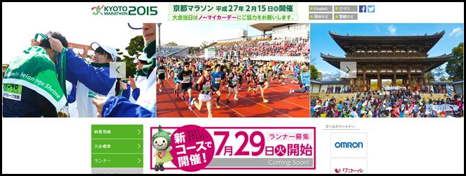 kyoto_marathon_2015_03
