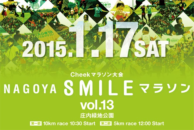 nagoya_smile_marathon_20141016_01