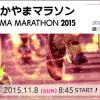 【第1回おかやまマラソン】大会サイトオープン。エントリーは2015年4月下旬より開始