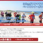 【2014沖縄30K】エントリー期間延長10月19日(日)まで!参加料安い!「東京30K」の半額3,500円。