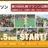 【第39回札幌マラソン】大会結果・順位