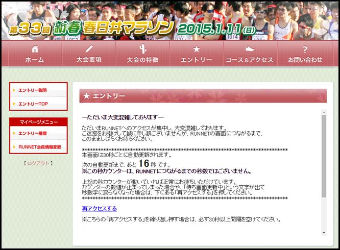 shinshun_kasugai_marathon_20141001_01