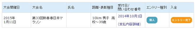 shinshun_kasugai_marathon_20141001_02