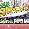 【第33回新春 春日井マラソン】Webサイトリニューアル!そして、エントリーしました!「10kmの部」で参戦です。