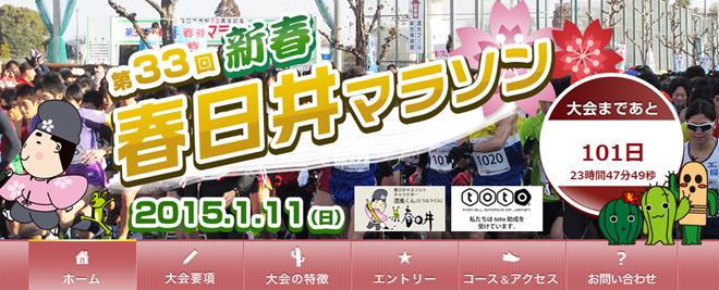 shinshun_kasugai_marathon_20141001_03