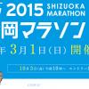 【静岡マラソン2015】 10月3日(金)午前10:00よりエントリー開始。