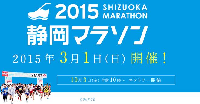 shizuoka_marathon_20140704_01