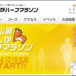 【第9回鈴鹿山麓かもしかハーフマラソン】大会当日。スタートまであとあと10分!