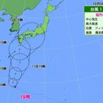【2014東京30K(旧荒川30K)秋大会】中止か開催か。今年最強の猛烈な台風19号接近中!3連休は大荒れ!?