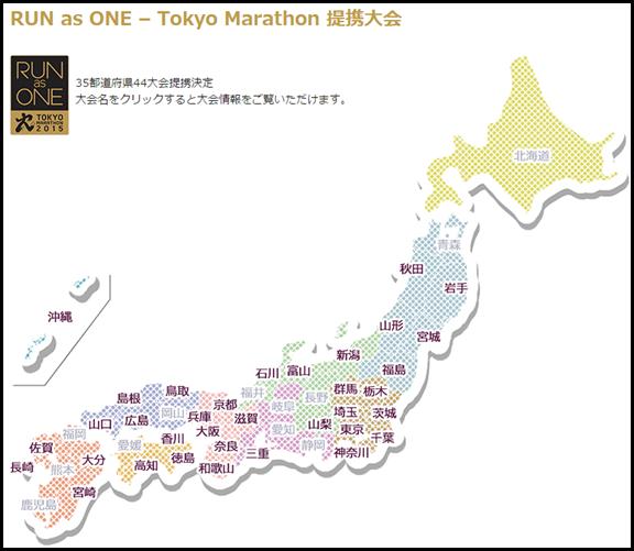 tokyo_marathon_20141015_02