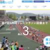 【トマト銀行6時間リレーマラソン岡山 2017】結果・速報(リザルト)