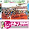 【京都マラソン2015】当選したので、参加料(12,617円)を入金!参加確定しました。