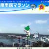 【三浦国際市民マラソン 2015】エントリー受付中。参加賞は大根