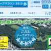 【練馬こぶしハーフマラソン2015】川内優輝選手、ゲスト出場。一般エントリー11月18日より開始。
