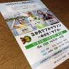【NHK Eテレ 趣味Do楽】「3か月でフルマラソン~めざせ!サブ4~」本日11月3日(月)21:30より放送開始(全9回)!
