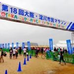 速報【第18回大阪・淀川市民マラソン】僕の結果(ハーフの部)