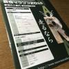 【奈良マラソン2014】参加案内・ナンバーカード引換証が届きました!スタートブロック「A」から出発です。