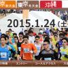 【2015東京30K冬大会】本日11月28日(金)エントリーを締切りました!(定員締切り)