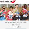 【2014国際千葉駅伝】大会結果・2時間05分53秒!日本5年ぶり3度目の優勝。「甲南パーキングエリア」で目撃しました。