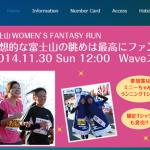 【AKB48マラソン部】島田晴香さんと前田美月さんの「富士山ウィメンズファンタジーラン2014」の結果!約13kmを無事完走。