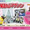 【第24回福知山マラソン】選手リスト掲載。川内優輝選手のお名前・ナンバーカードもばっちり載っています。